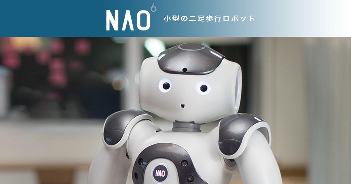 世界中で活躍する二足歩行のヒューマノイドロボット NAO ...