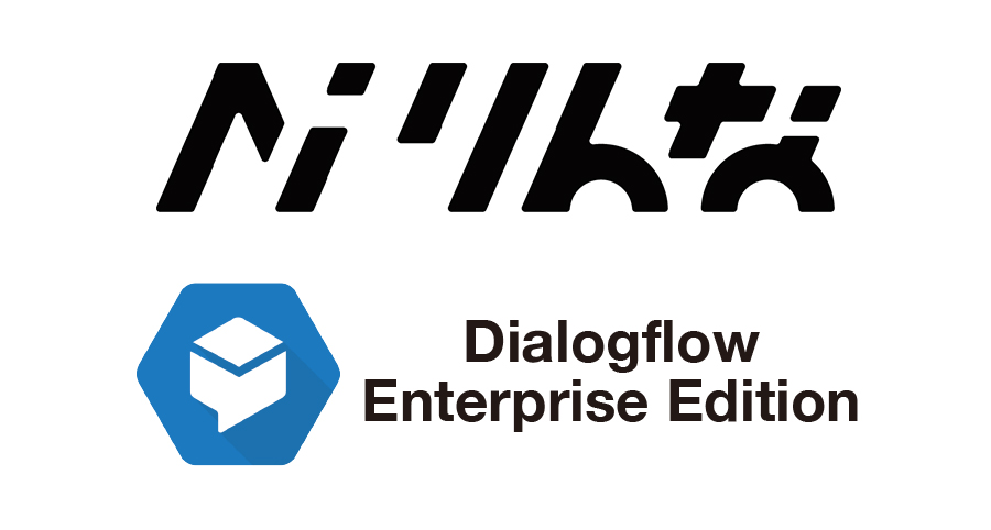 AIりんな Dialogflow Enterprise Edition