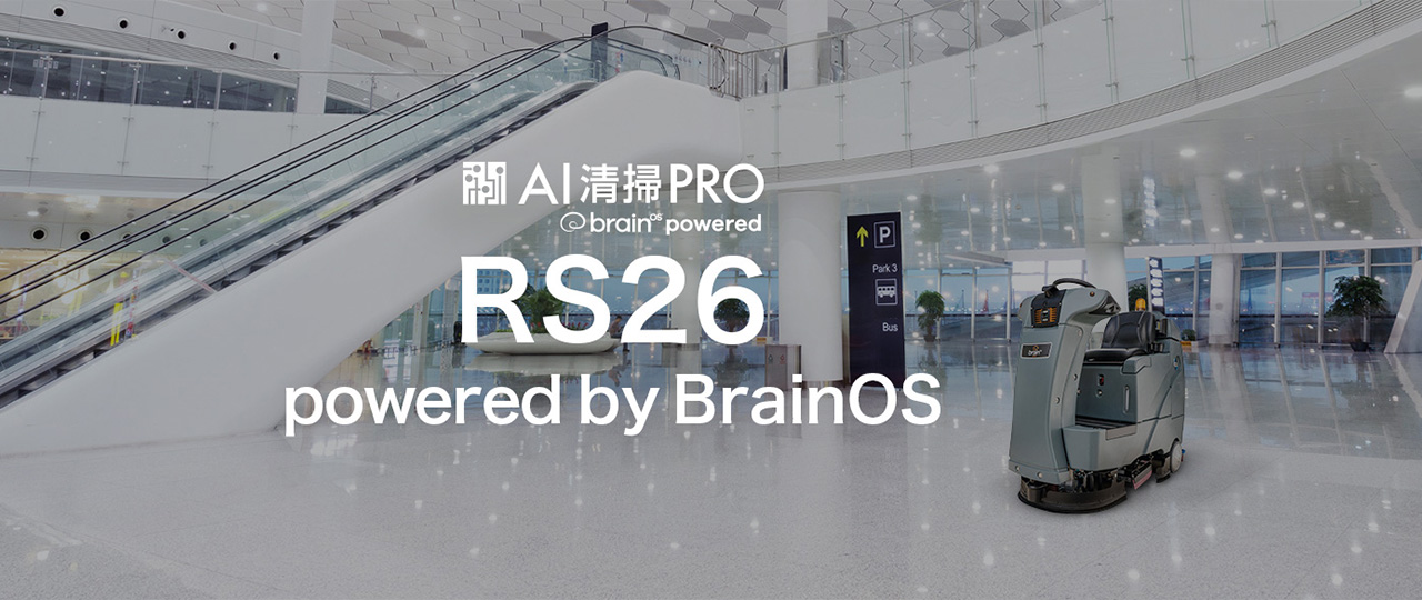 AI清掃PRO RS26 powered by BrainOS